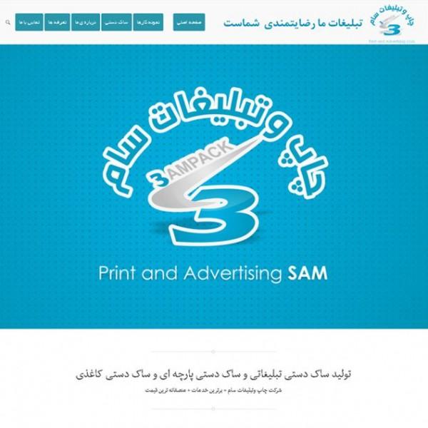 طراحی وبسایت شرکت چاپ و تبلیغات سام
