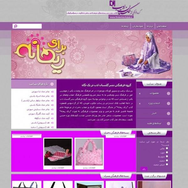 طراحی قالب وبسایت نشر گلستان ادب