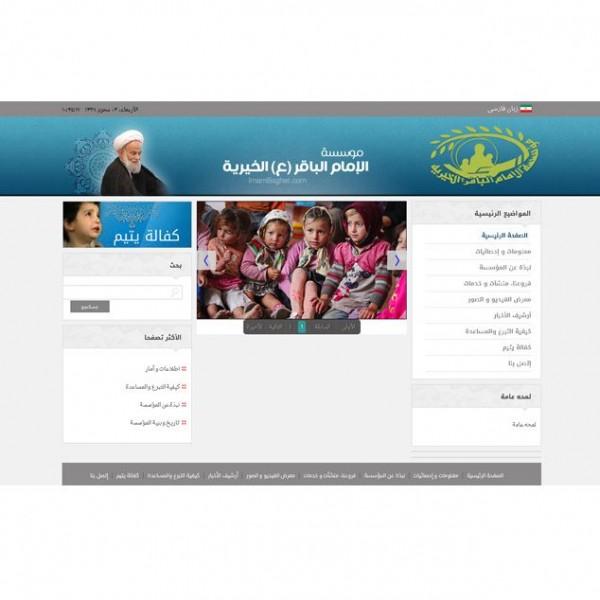 طراحی قالب وبسایت موسسه امام باقرعلیه السلام