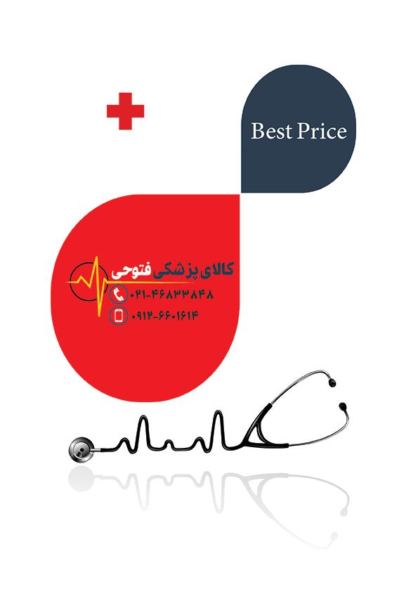 طراحی کاتالوگ کالای پزشکی فتوحی
