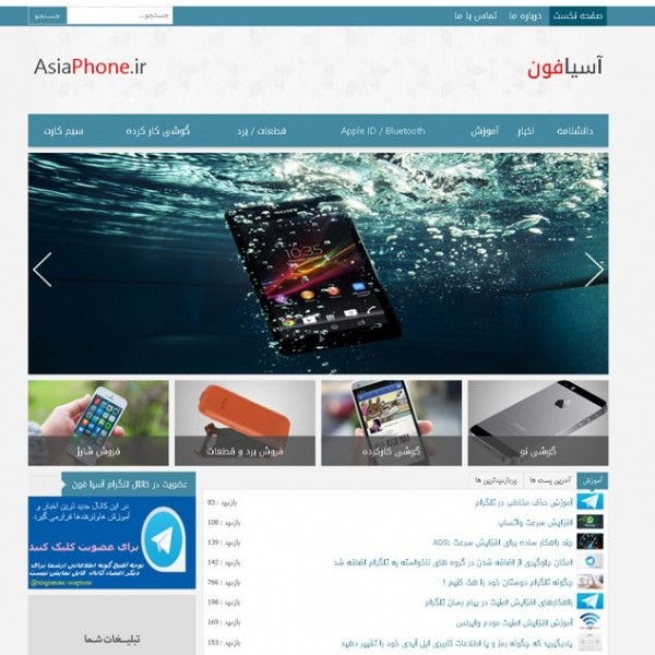 طراحی قالب وبسایت آسیافون