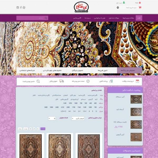 طراحی قالب وبسایت فرش بی نظیر