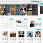 طراحی و بهینه سازی سئو وبسایت ابن عربی