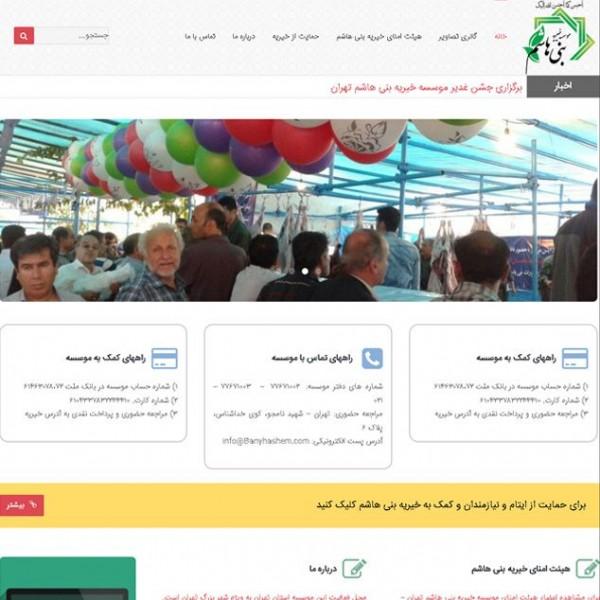 طراحی وبسایت موسسه خیریه بنی هاشم