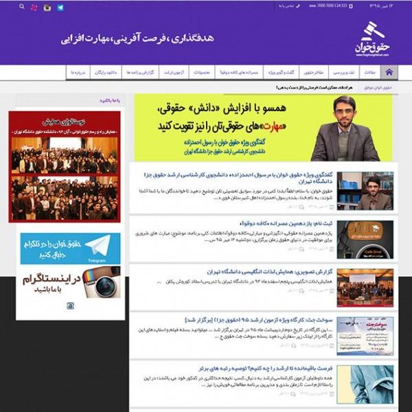 طراحی و بهینه سازی سئو وبسایت حقوقخوان