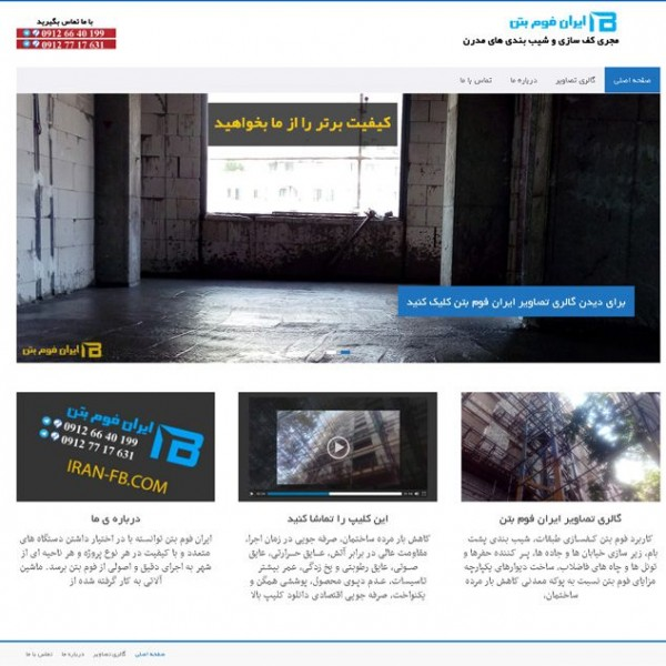 طراحی وبسایت ایران فوم بتن