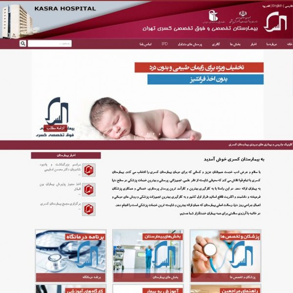 کارهای گرافیکی وبسایت اصلی بیمارستان کسری