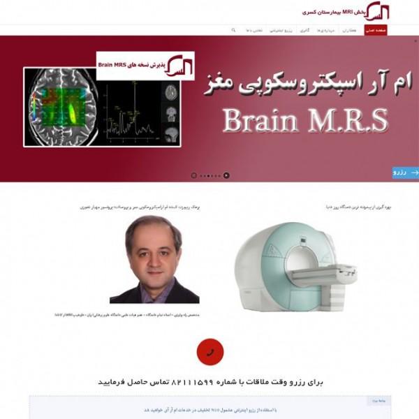 طراحی وبسایت واحد MRI بیمارستان کسری