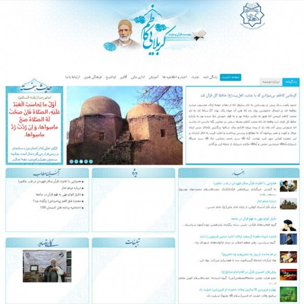 طراحی قالب وبسایت موسسه کربلایی کاظم