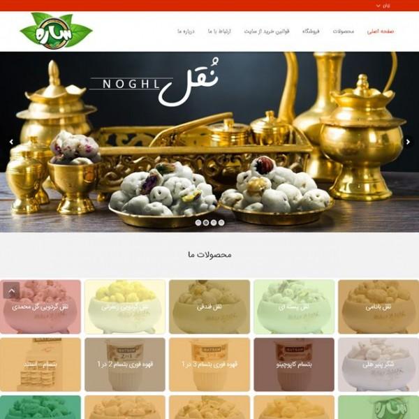 وب سایت شرکت موادغذایی ساره