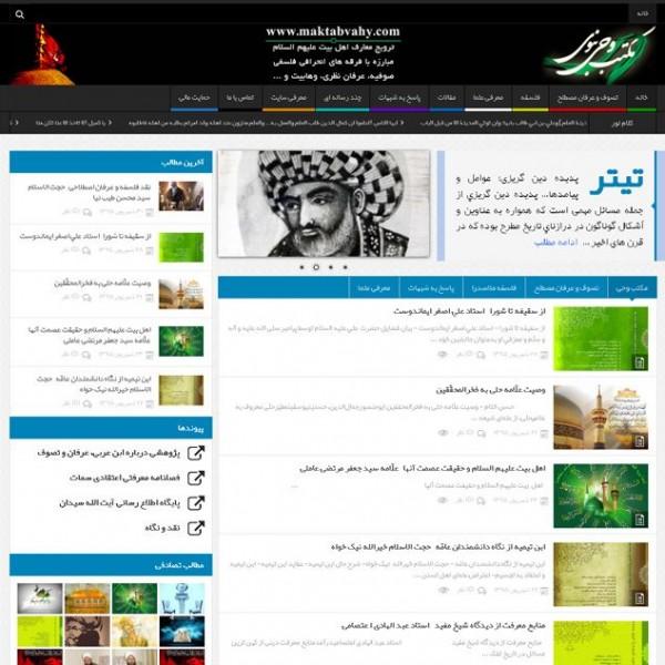 طراحی و بهینه سازی سئو وبسایت مکتب وحی نبوی